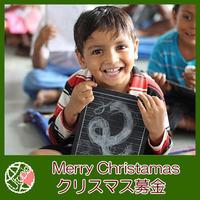 ユートピアクリスマス募金 ¥3000 U0012