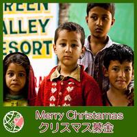 ユートピアクリスマス募金 ¥1000 UD0011