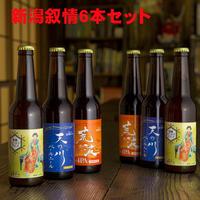 クラフトビール 新潟叙情6本セット