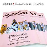 NyanCon magazine vol.001 創刊号 先行予約受付 【 初回限定版 オリジナルトートバッグつき】