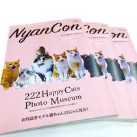 NyanCon magazine vol.001 創刊号 先行予約受付 【 通常版 】