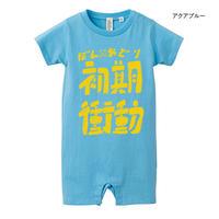 初期衝動 ロンパース/ボディー5色/赤ちゃん