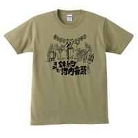 『イヤコラセ東京×にゃんとこコラボ!すみだ錦糸町河内音頭T-shirts』 音頭取りver /sand kahki
