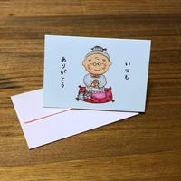 ばーさんメッセージカード「いつもありがとう」