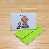 じーさんメッセージカード「ありがとう」