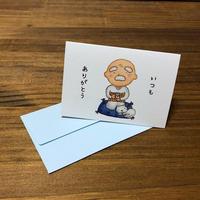 じーさんメッセージカード「いつもありがとう」