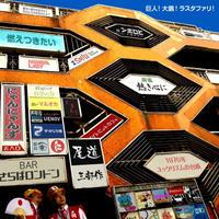 [ALBUM]巨人、大鵬、ラスタファリ!