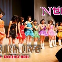 Nゼロ21stライブ 渋谷・伝承ホールDVD