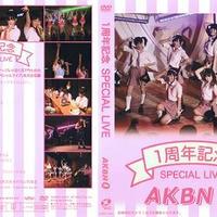 AKBN 0 デビュー1周年記念スペシャルライブ DVD