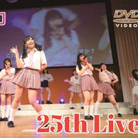 25thライブ 橋田ローズ美祐 引退式  DVD