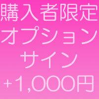 【オプションサービス】Nゼロ(元AKBN 0)メンバーがサイン記入 +1,000円 【単品注文はできません】