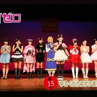第15回ゆるぐだカラオケ選手権大会 in板橋区立文化会館小ホール