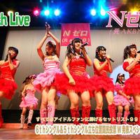 Nゼロ15thLive in 赤羽会館