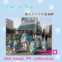 Nゼロ(元AKBN0)6thシングルPV【Blue-ray】