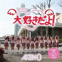 デビューシングル「大好きだよ!」初回限定版B