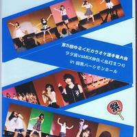 第5回ゆるぐだカラオケ選手権大会 DVD