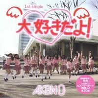 デビューシングル「大好きだよ!」初回限定版C