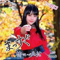 「まっすぐ」橋田ローズ美祐セカンドソロシングルTypeB