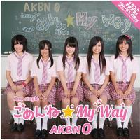 セカンドシングル「ごめんね☆My Way」