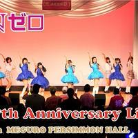 Nゼロ7周年記念ライブ めぐろパーシモンホール 小ホール DVD