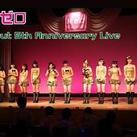 Nゼロ5周年記念ライブ