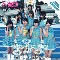 6thシングル「Blue Sky Blue/我らスマアホ症候群」