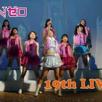Nゼロ19thライブ 中野ZEROホール DVD