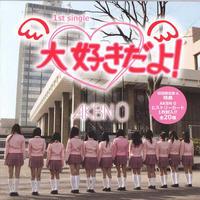 デビューシングル「大好きだよ!」初回限定版A
