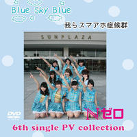 Nゼロ(元AKBN0)6thシングルPV【DVD】