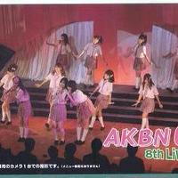 AKBN 0 8th LIVE 赤羽会館第三幕 DVD