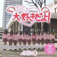 デビューシングル「大好きだよ!」初回限定版D