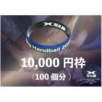 LINKバンド10,000円応援枠(100個分)
