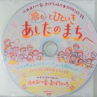 【DVD】おばちゃんち活動紹介DVD