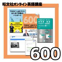旺文社オンライン英語講座 TOEIC®L&Rテスト対策 600点コース