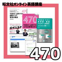 旺文社オンライン英語講座 TOEIC®L&Rテスト対策 470点コース