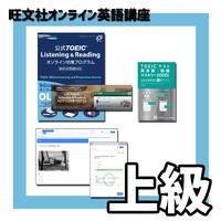 旺文社オンライン英語講座 TOEIC®L&Rテスト対策 上級コース
