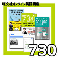 旺文社オンライン英語講座 TOEIC®L&Rテスト対策 730点コース