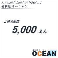 ご請求金額 ¥5,000(税別)