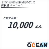 ご請求金額 ¥10,000(税別)