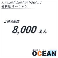 ご請求金額 ¥8,000(税別)
