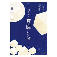 書籍『まいにち豆腐レシピ』
