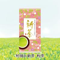 初摘み新茶「特上粉茶」100g