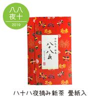 八十八夜摘み新茶 50g 畳紙入 送料220円