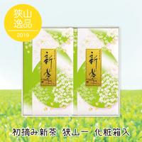 初摘み新茶「狭山一」 畳紙入200g 箱詰