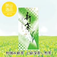 初摘み新茶  上級深蒸し煎茶「東雲」100g  「送料220円」