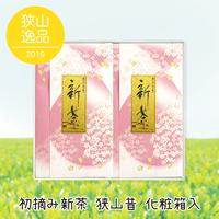 初摘み新茶「狭山昔」 畳紙入200g 箱詰