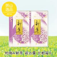 初摘み新茶「萩の露」 畳紙入200g 箱詰