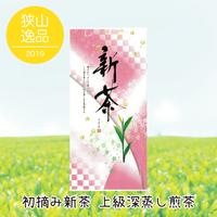 初摘み新茶  上級深蒸し煎茶「楽浪」100g  送料220円