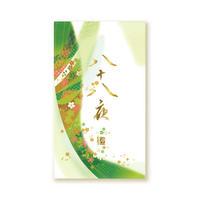 限定新茶「八十八夜A」畳紙入100g  「送料220円」