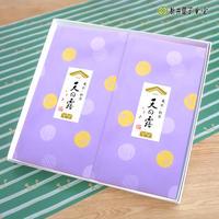 化粧箱入「蔵出し新茶 天の露」2袋